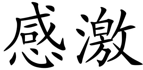 Chinese symbol gratitude